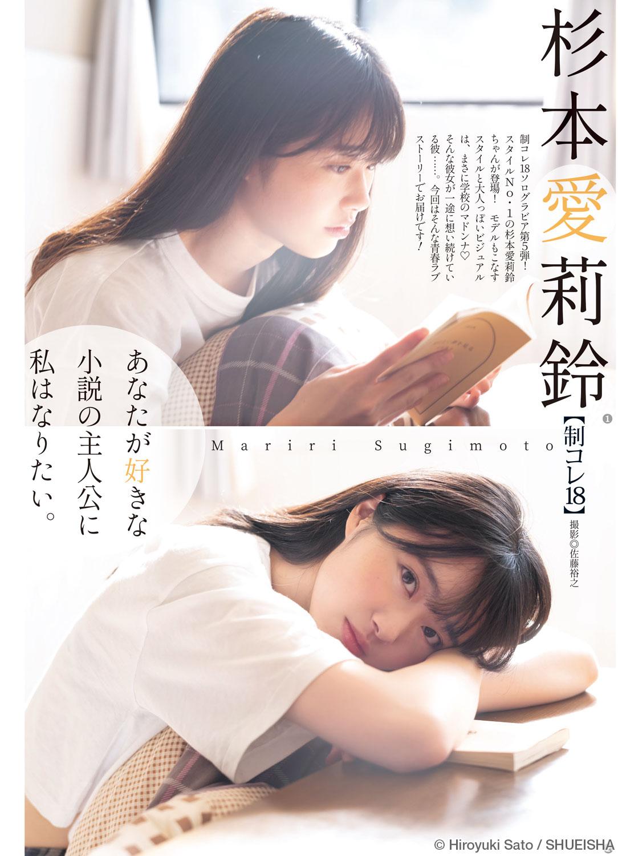 杉本愛莉鈴の画像 p1_36