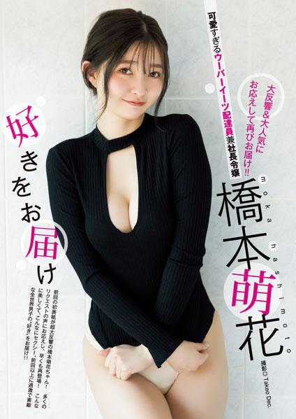 No.25 センターグラビア 辻りりさ|週刊ヤングジャンプ公式サイト