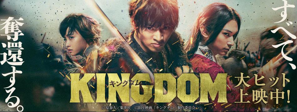 https://youngjump.jp/kingdom/images/slide_movie_190419.jpg