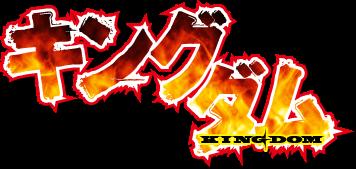 https://youngjump.jp/kingdom/images/txt_h1_logo.png