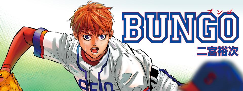 連載漫画『BUNGO-ブンゴ-』|週刊ヤングジャンプ公式サイト