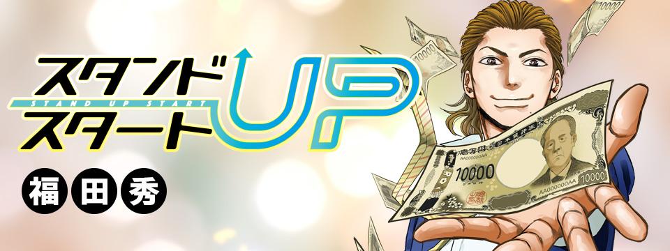 スタンド up スタート スタンドUPスタート 1 (ヤングジャンプコミックス)