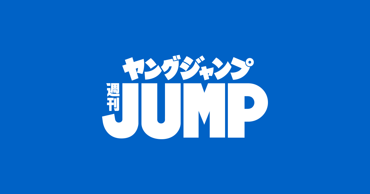 となりのヤングジャンプ アプリ