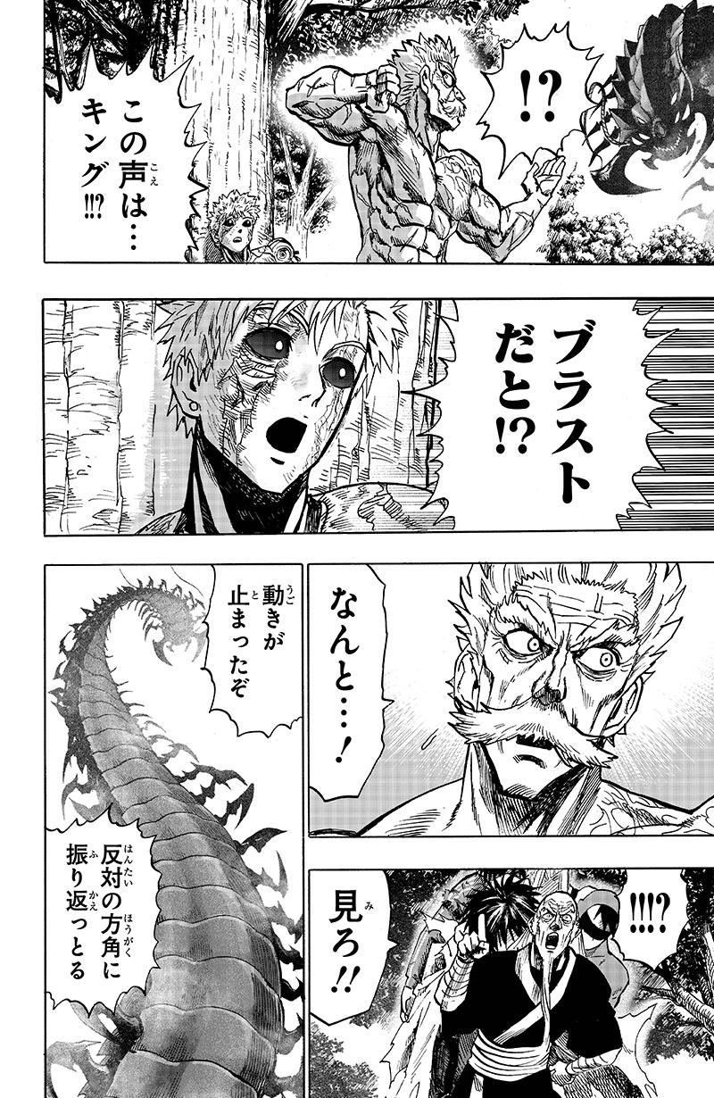 ムカデ長老 アニメ